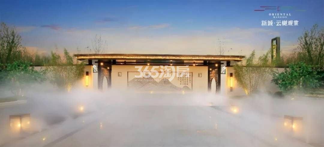 新城雲樾觀棠实景图