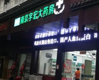 秦淮雅居乐花园 东门临街挑高门面 门宽6米 形象好