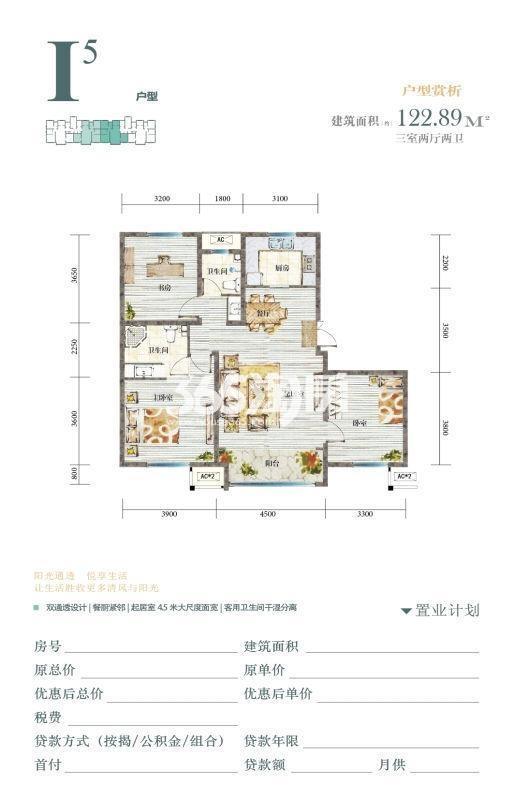 I5三室两厅两卫122.89平米