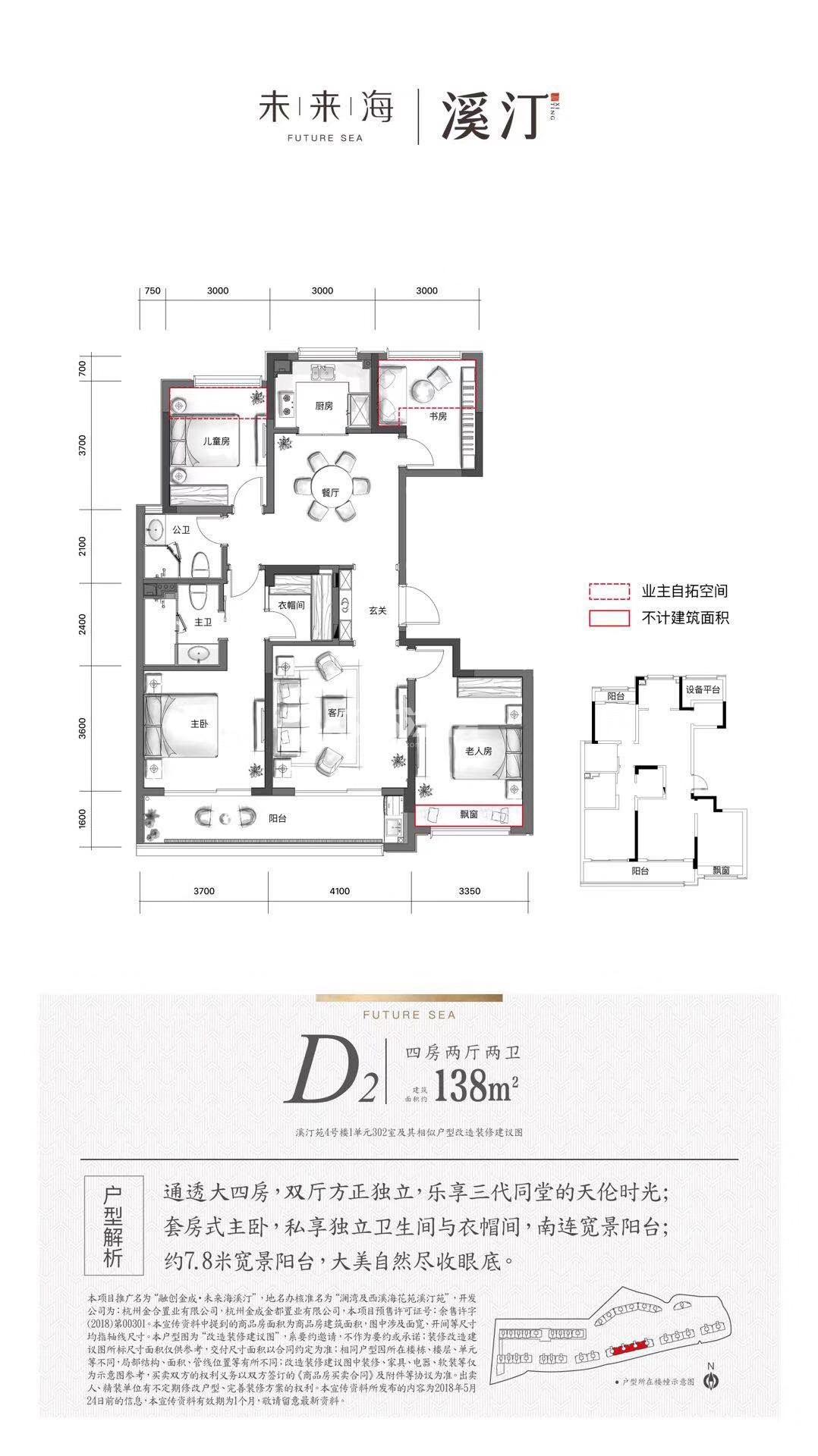 融创金成未来海南区4号楼D2户型138方户型图