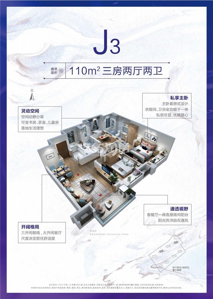 华侨城翡翠天域J3户型110㎡户型图