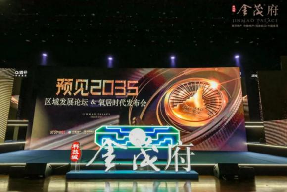 科技城金茂府致敬美好未来,开启苏州3.0氧居新时代