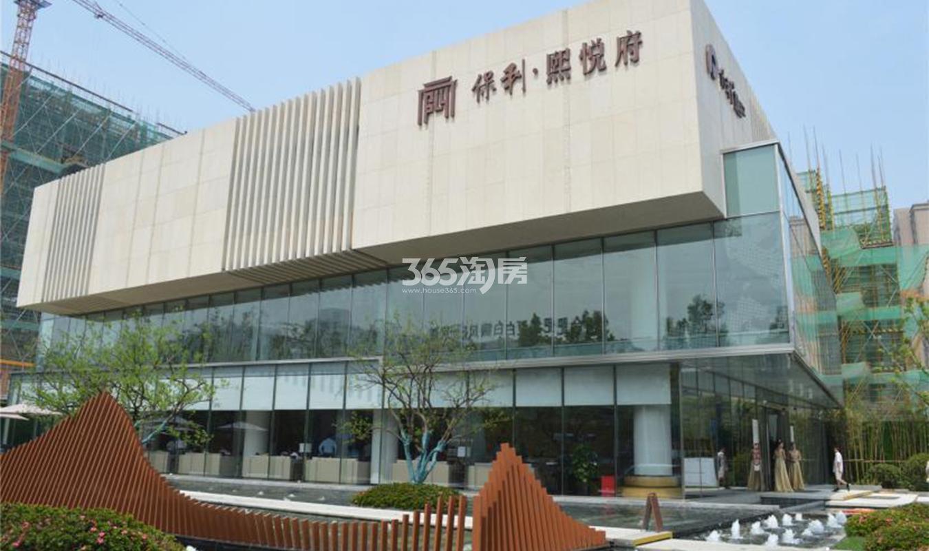 保利熙悦府售楼部外观实景图(2018.1.12)