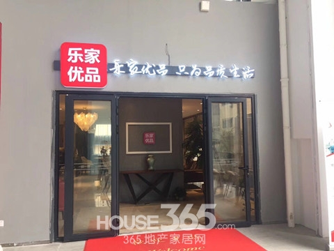 乐家优品全家居生态链正式登陆南京