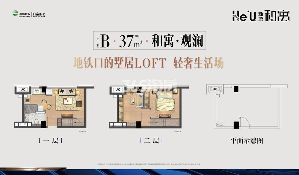 新城璞樾和山LOFT公寓B户型37㎡