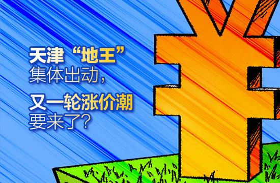 """天津""""地王""""集体出动 又一轮涨价潮要来了?"""