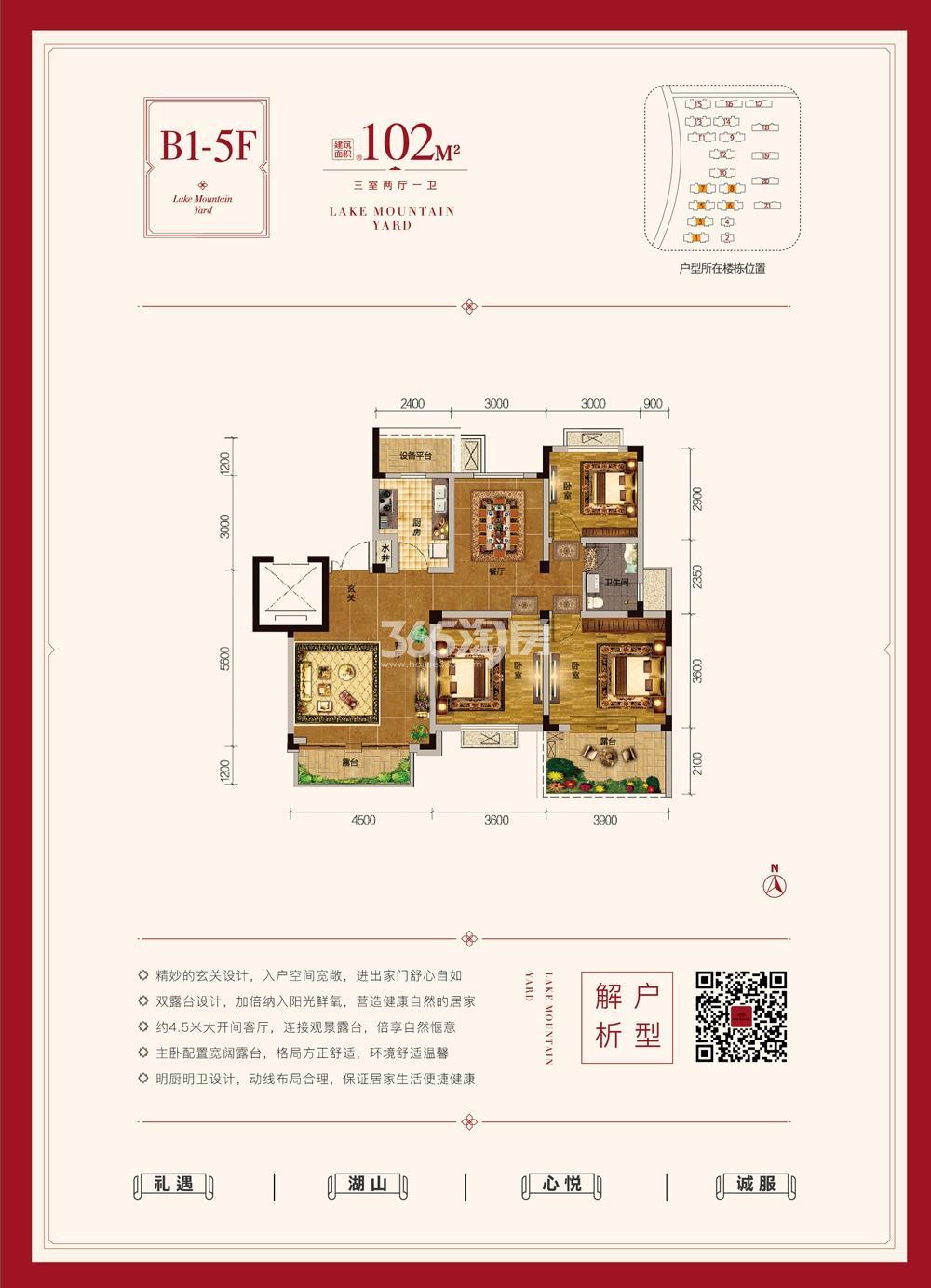 悦湖山院B1-5F洋房户型102㎡