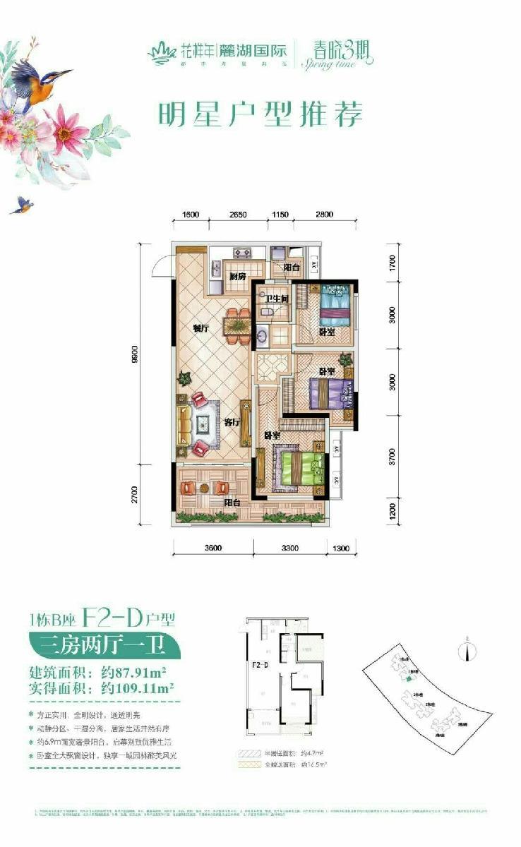 麓湖国际3室2厅2卫119平米2019年使用权房毛坯