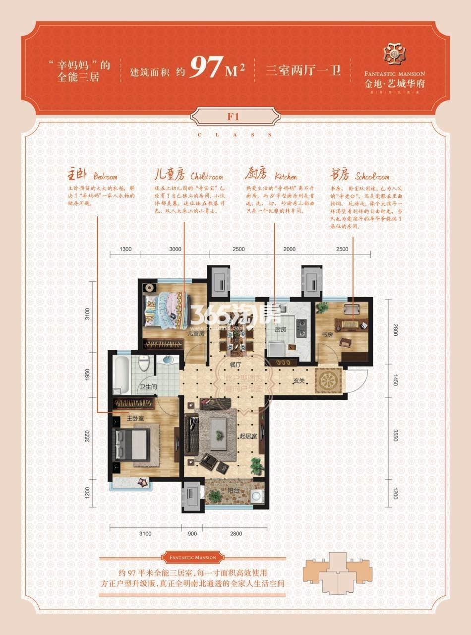 97平米三室两厅两卫