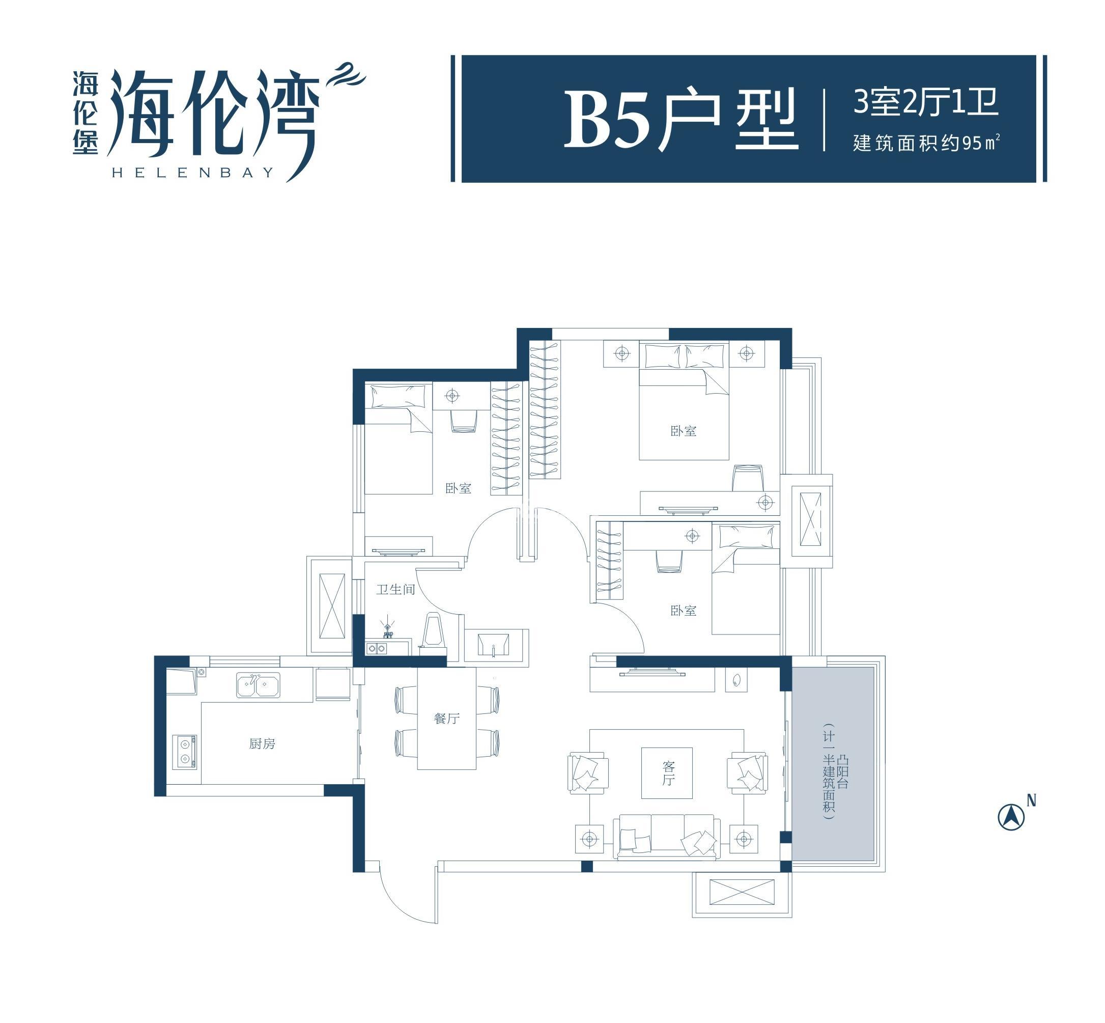 海伦湾三室两厅95㎡B5户型图
