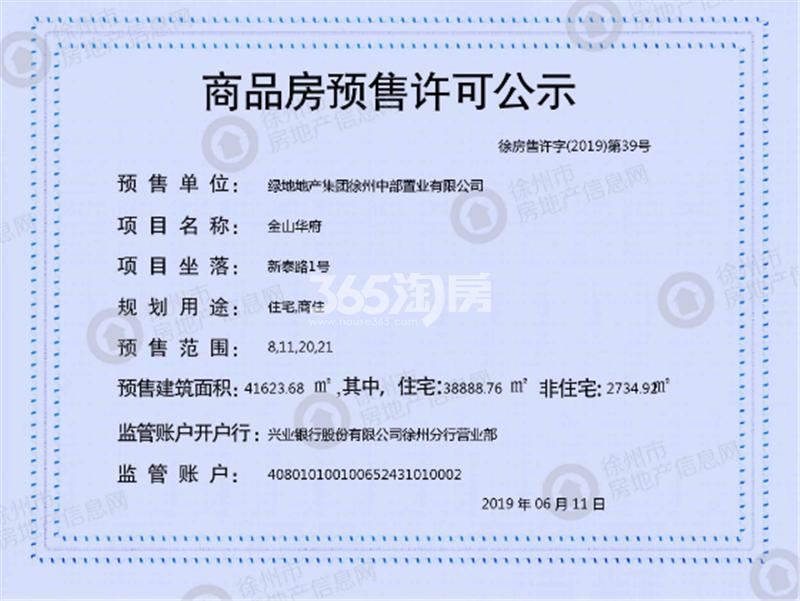 绿地理想城悦湖公馆8、11、20、21#楼预售许可证