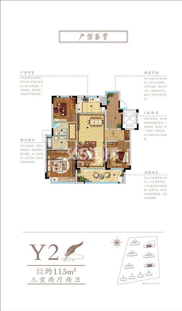 上河时代·天悦 Y2户型 三室两厅两卫 115㎡
