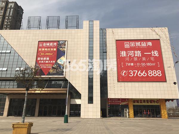 金域蓝湾 营销中心 201803