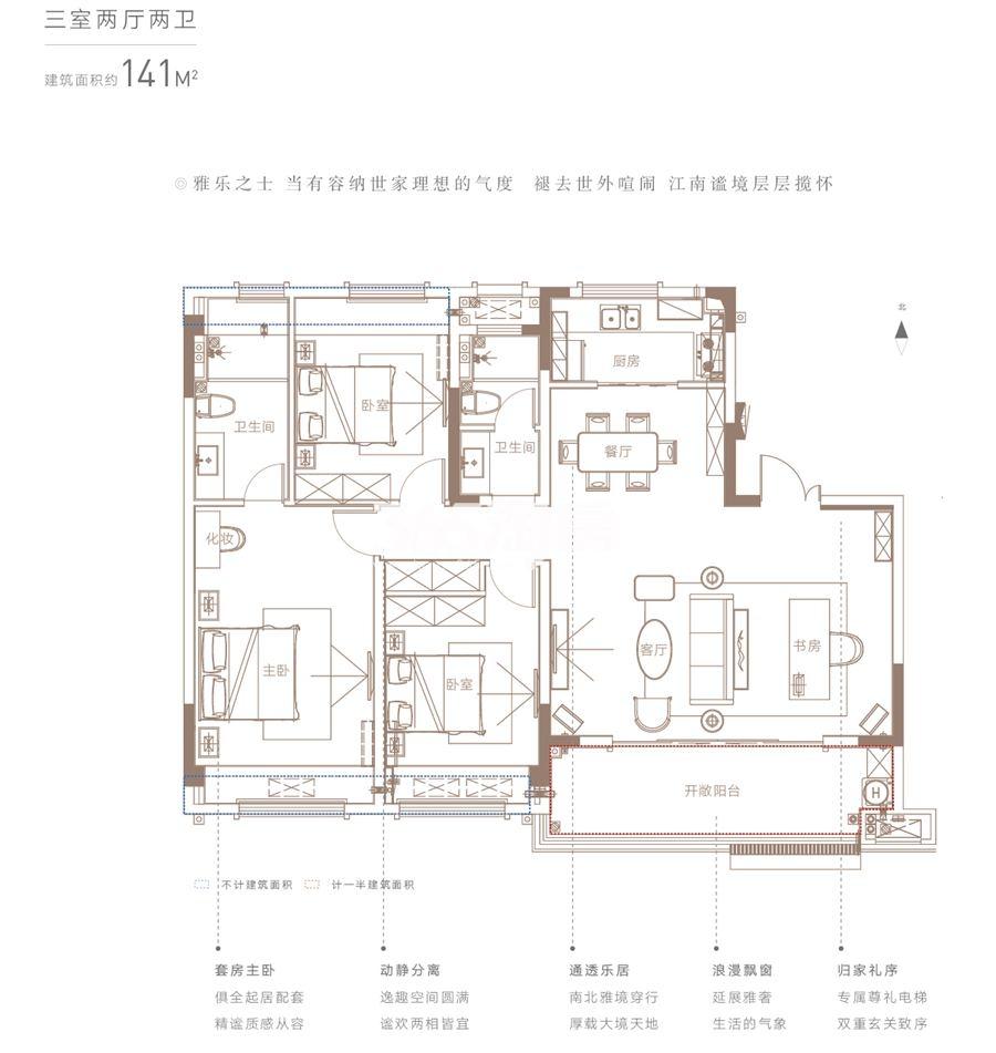 雅旭新乐府面积约141平户型图