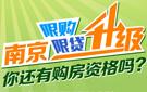 南京购房资格测试 看看新政后你还能买房吗首付几成