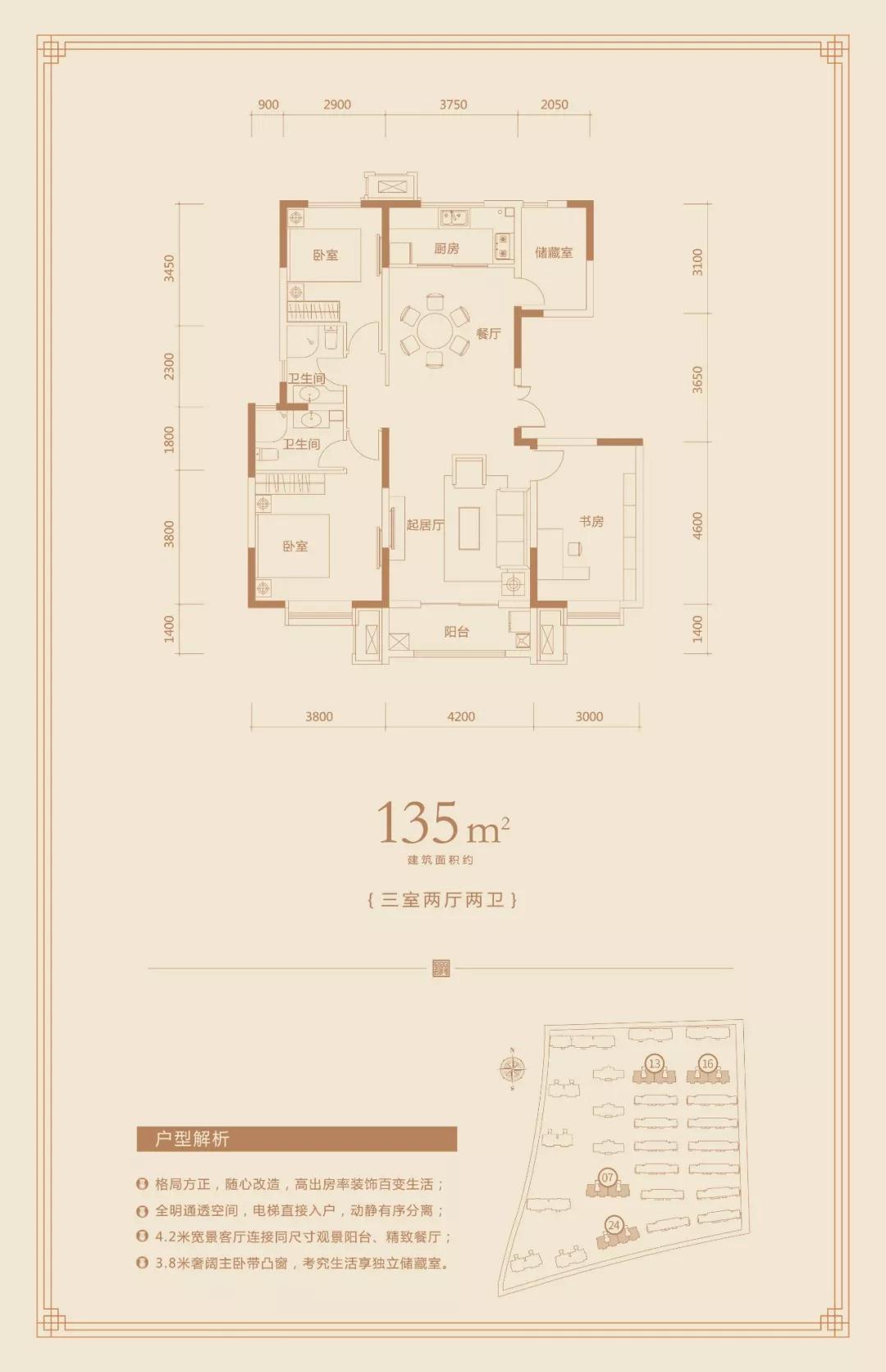 洋房E户型 三室两厅两卫135平米