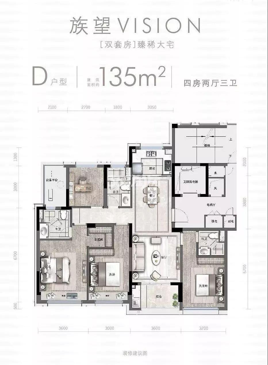 杭语蓝庭6、7号楼D户型 约135㎡