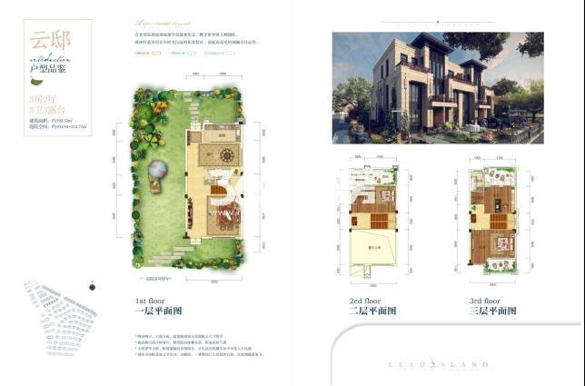 君山三角坪综合开发项目(合众·领岛)户型图
