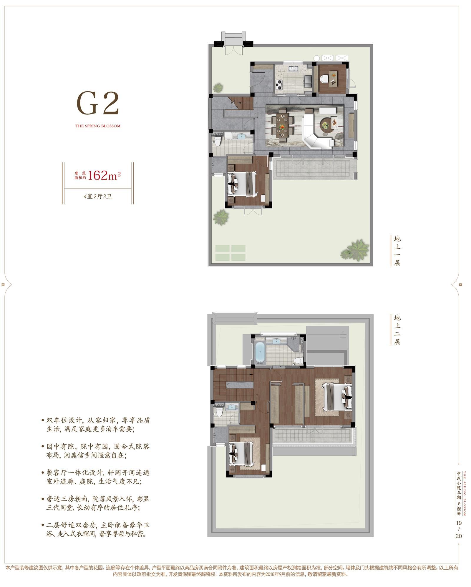 桃李春风三期中式小院G2户型约162㎡