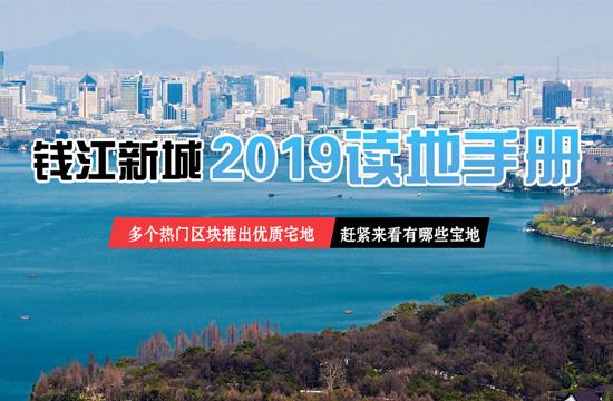 钱江新城2019年读地手册 赶紧看看有哪些宝地?