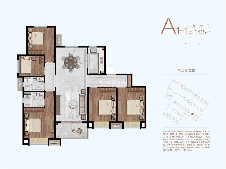 中海原山A1-1户型图143㎡
