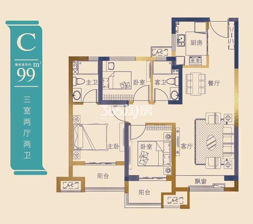 C户型建筑面积约99㎡ 三室两厅两卫