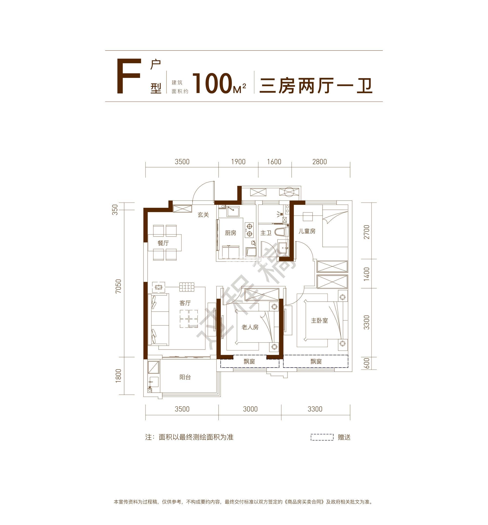 中海九樾100㎡F户型图
