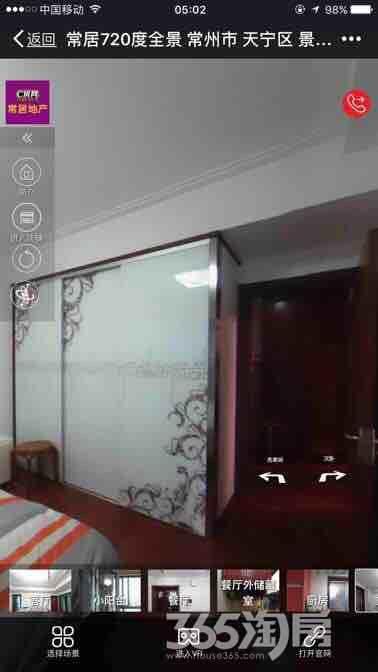 天宁景秀世家3室2厅1卫130�O
