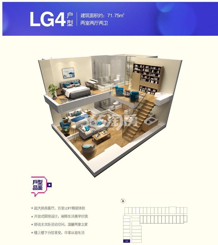 KingMall未来中心LG4户型两室两厅两卫71.75㎡