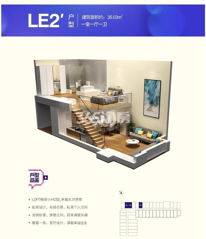 KingMall未来中心LE2户型一室一厅一卫35.03㎡