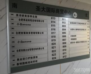 本月免租金地铁交口圣大国际商贸中心写字楼182平米精