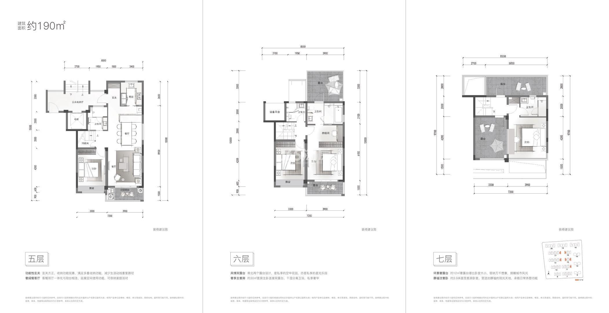 地铁万科未来天空之城一期盖下住宅11、13、14、16、17号楼上叠云端户型 约190㎡