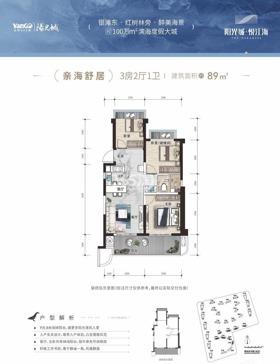 3室2厅1卫 89m2
