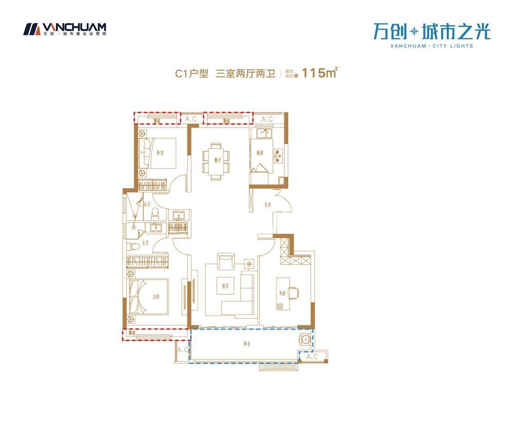 万创·城市之光三室两厅两卫115㎡户型图