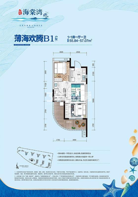 B1户型 1+1房1厅1卫 55.84m2