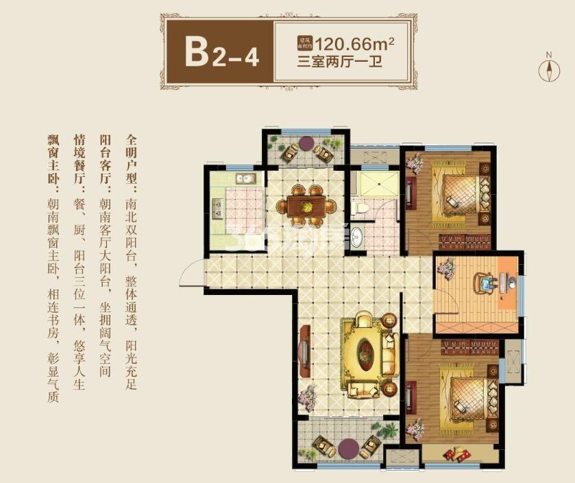 新华联铂悦府B2-4户型图-120.66平