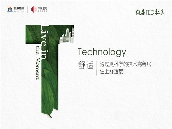 中南江山府  品牌视觉图 201809