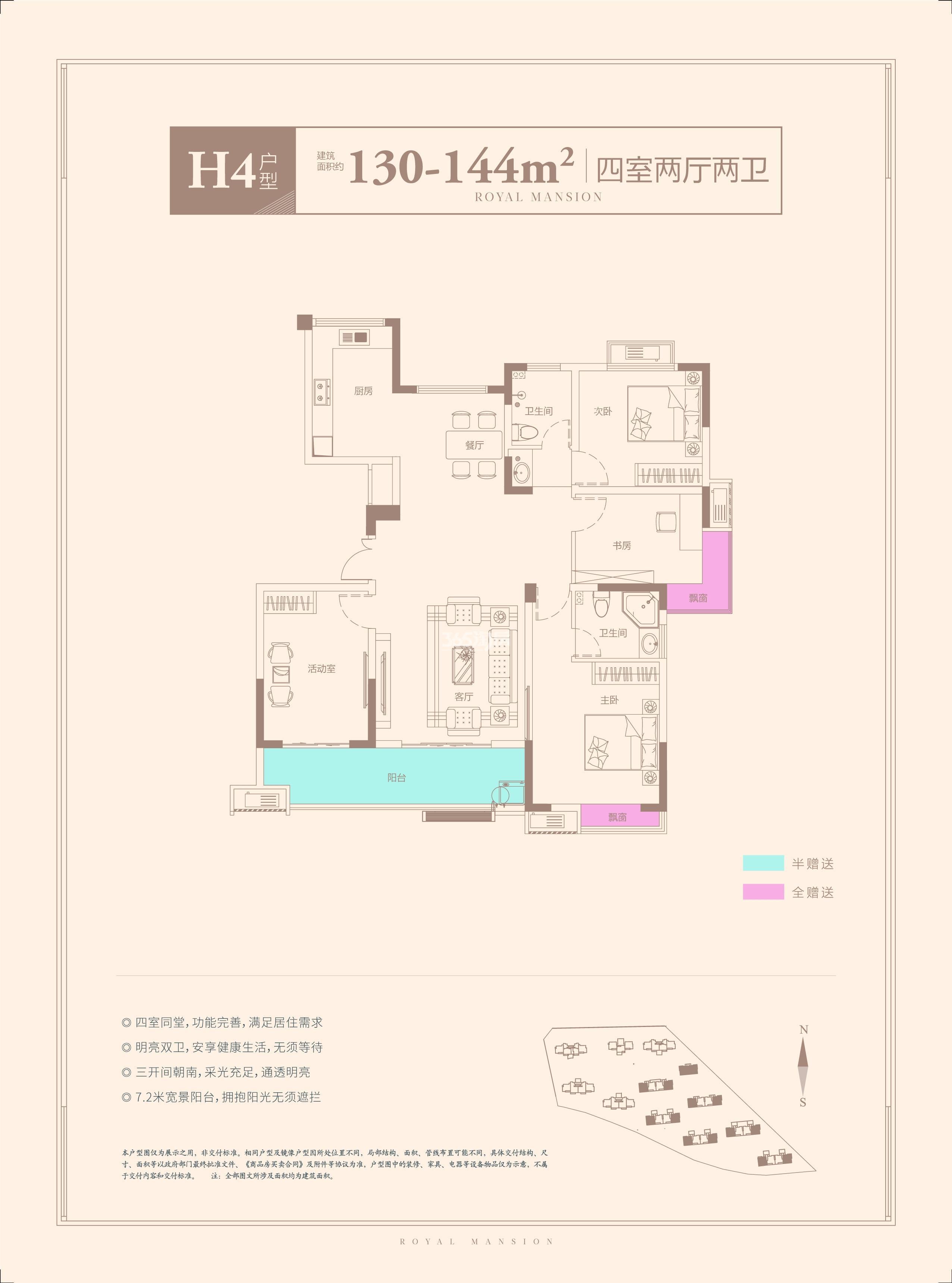 柏庄香府 三期洋房H4户型 四室两厅两卫 130-144㎡