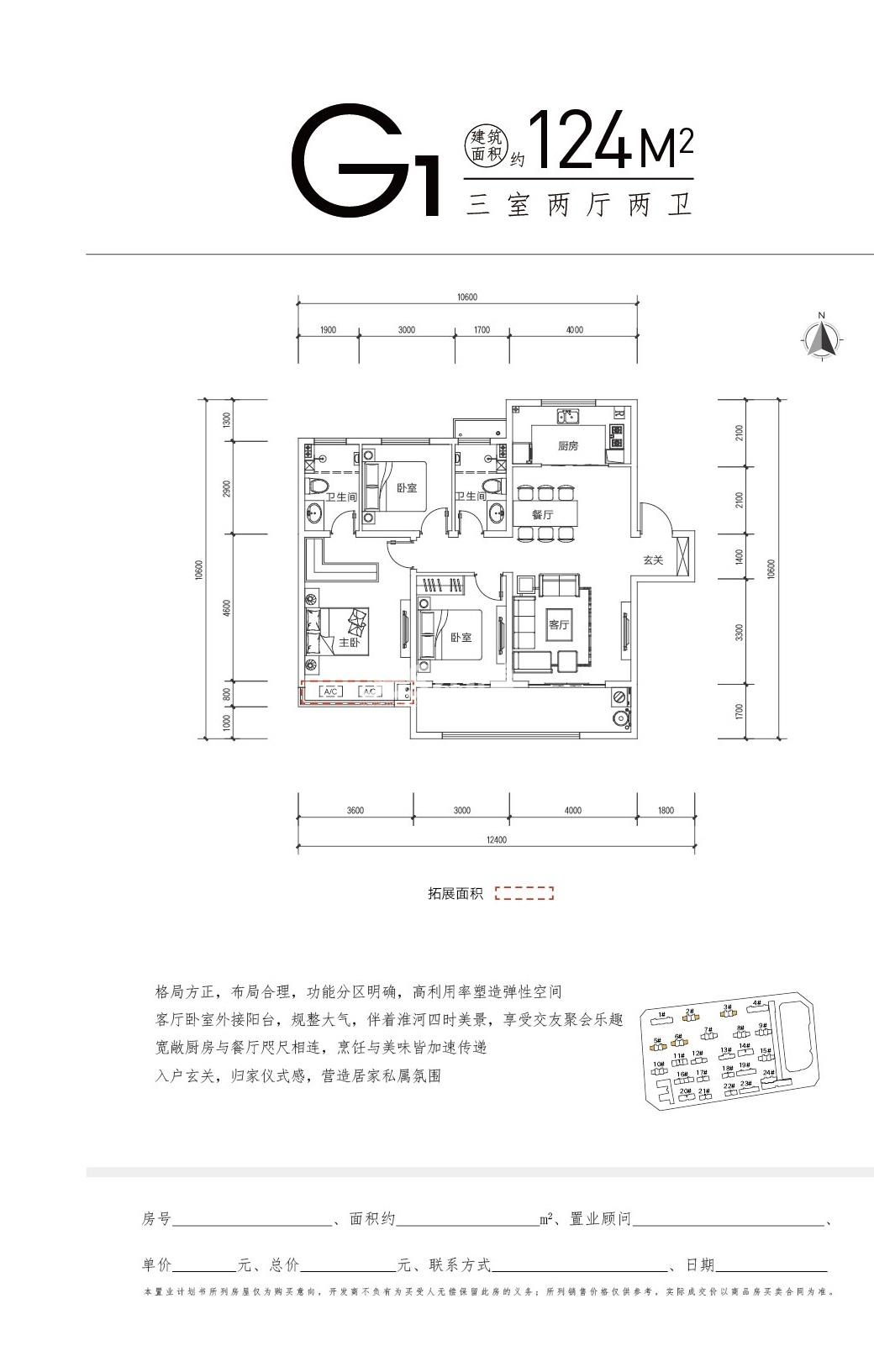 金鹏·99城市广场 G1户型 三室两厅两卫 124㎡