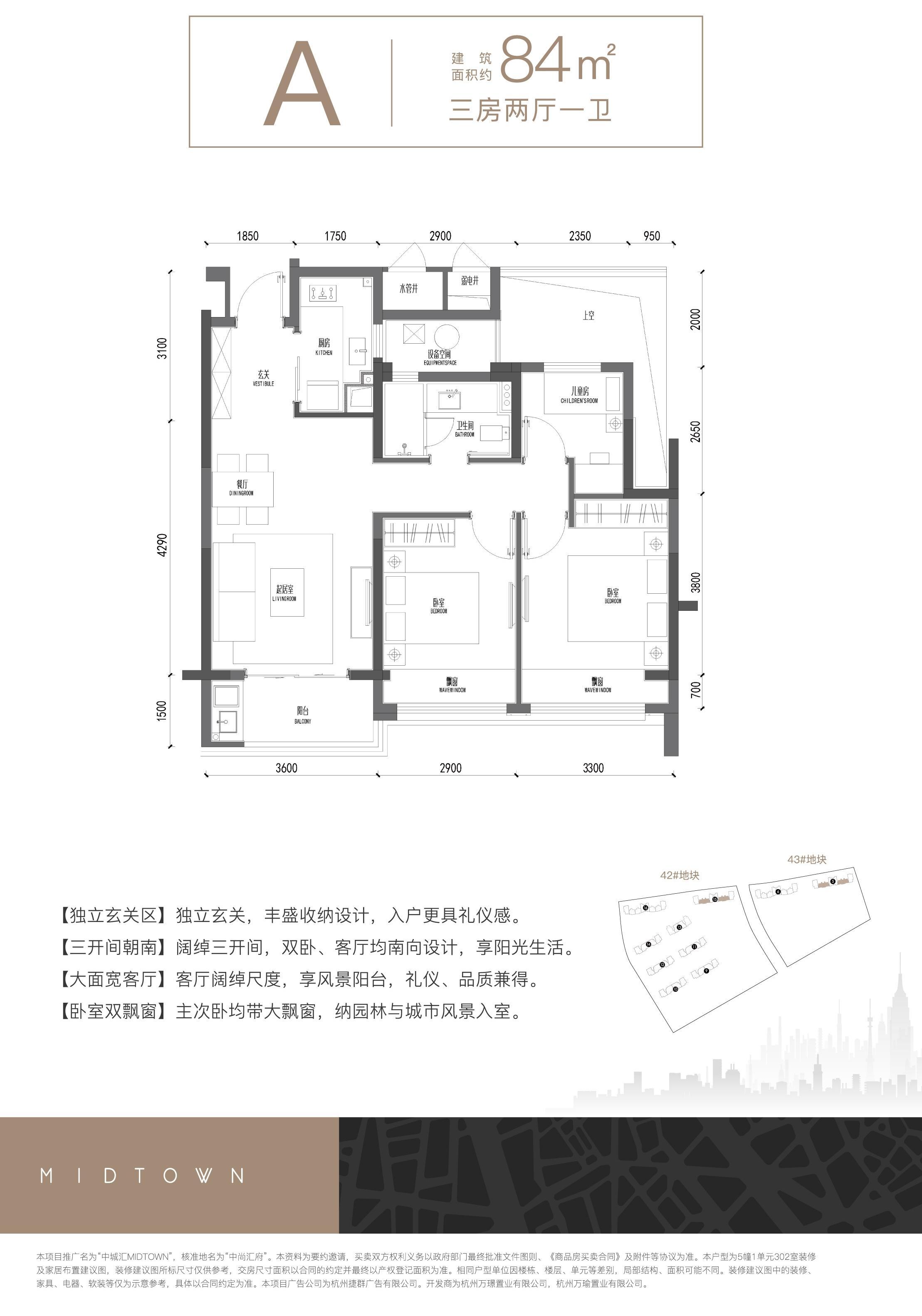 中城汇MIDTOWN户型图