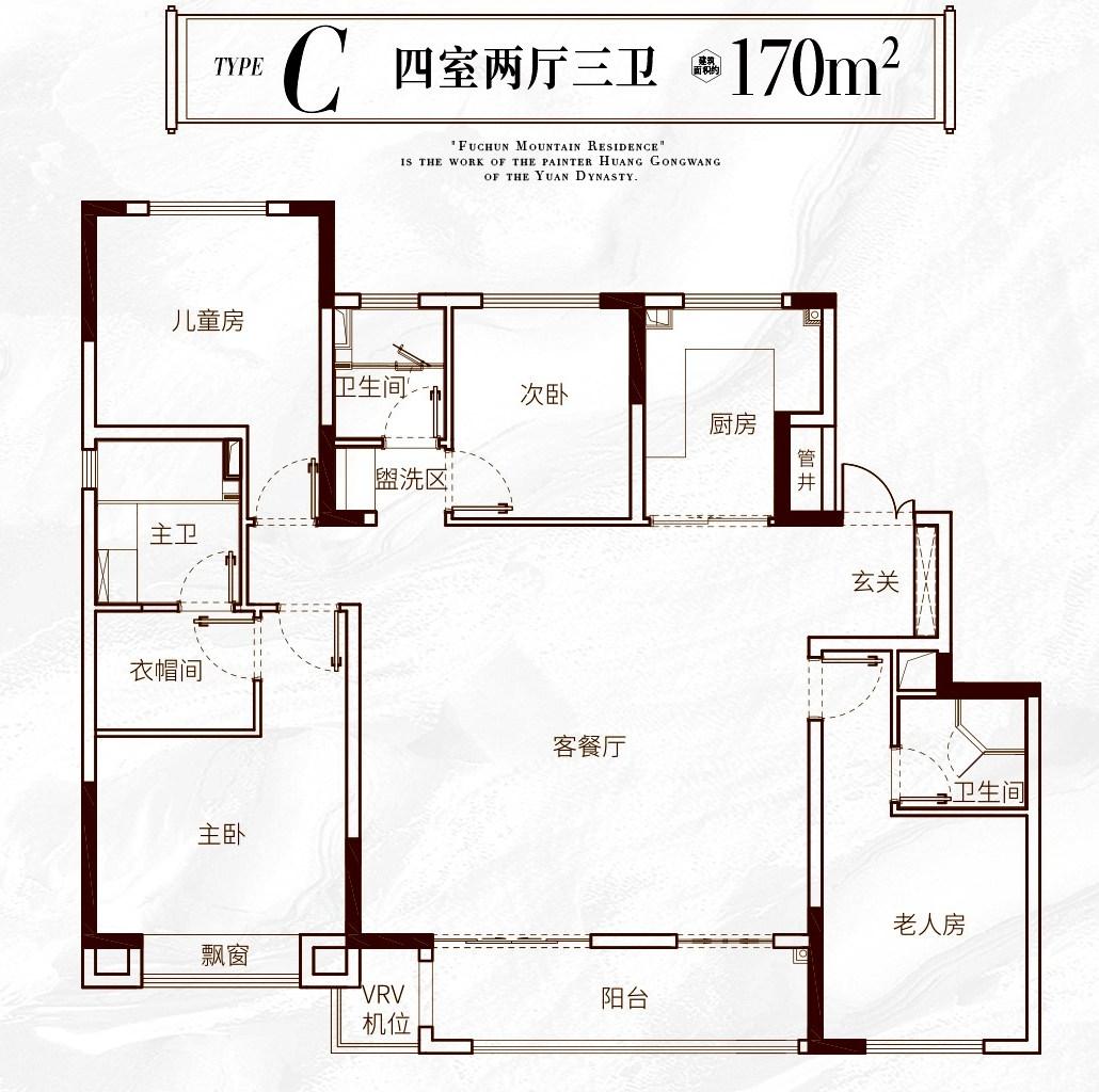 徐州富春山居C户型(170㎡)