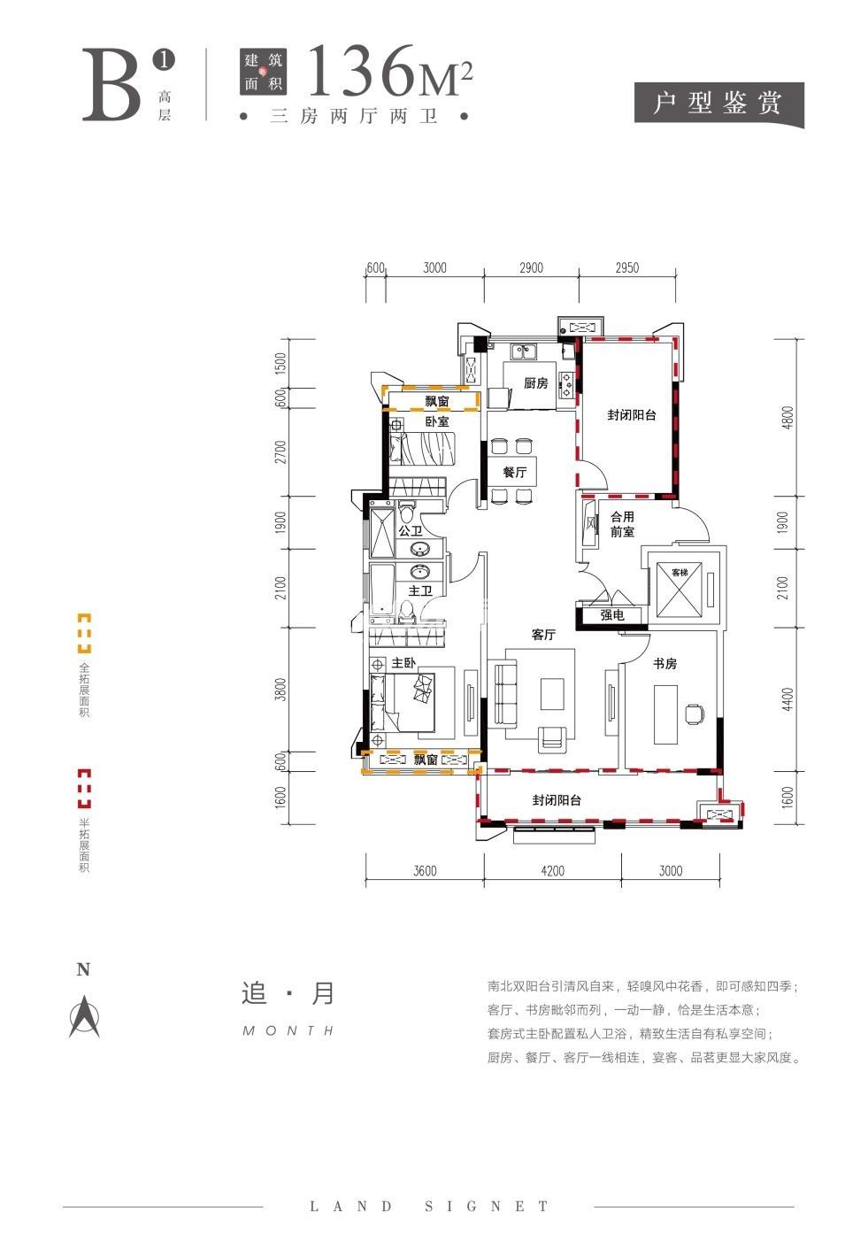 山河印136㎡B1三房两厅两卫高层户型图