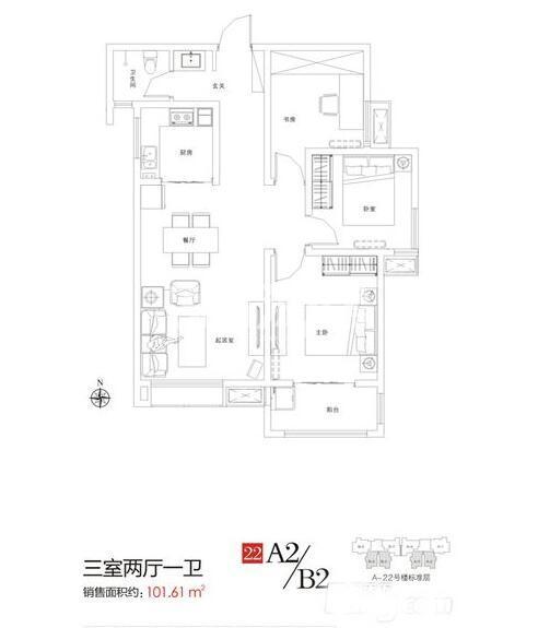 万景荔知湾22号楼A2/B2户型3室2厅1卫1厨101.61㎡
