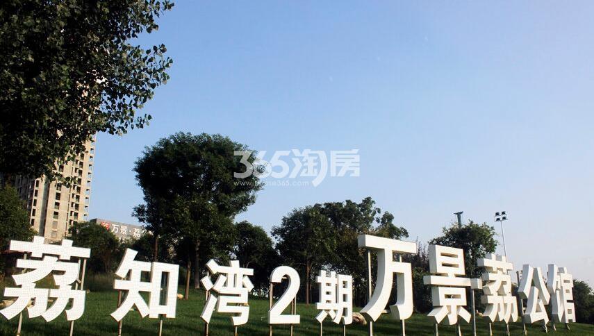 万景荔知湾营销中心实景(拍摄于2017.12.02)