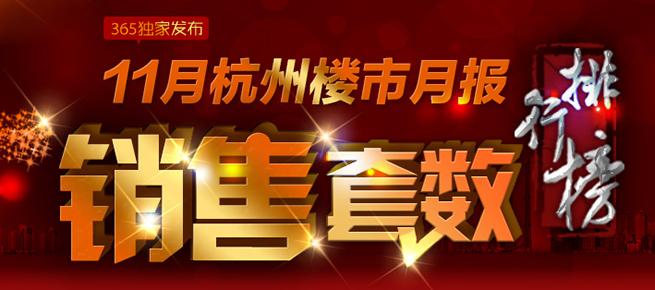 专题:11月杭州楼市成交10568套 与10月成交持平