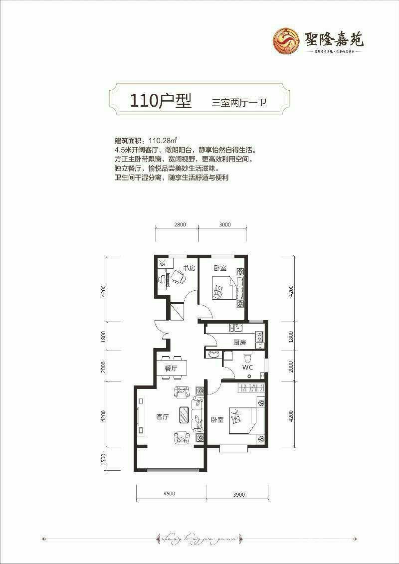 圣龙嘉苑3室2厅1卫110平米2016年产权房毛坯