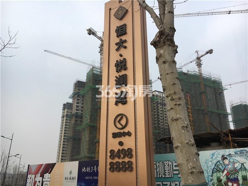 恒大悦澜湾售楼处外景(3.15)