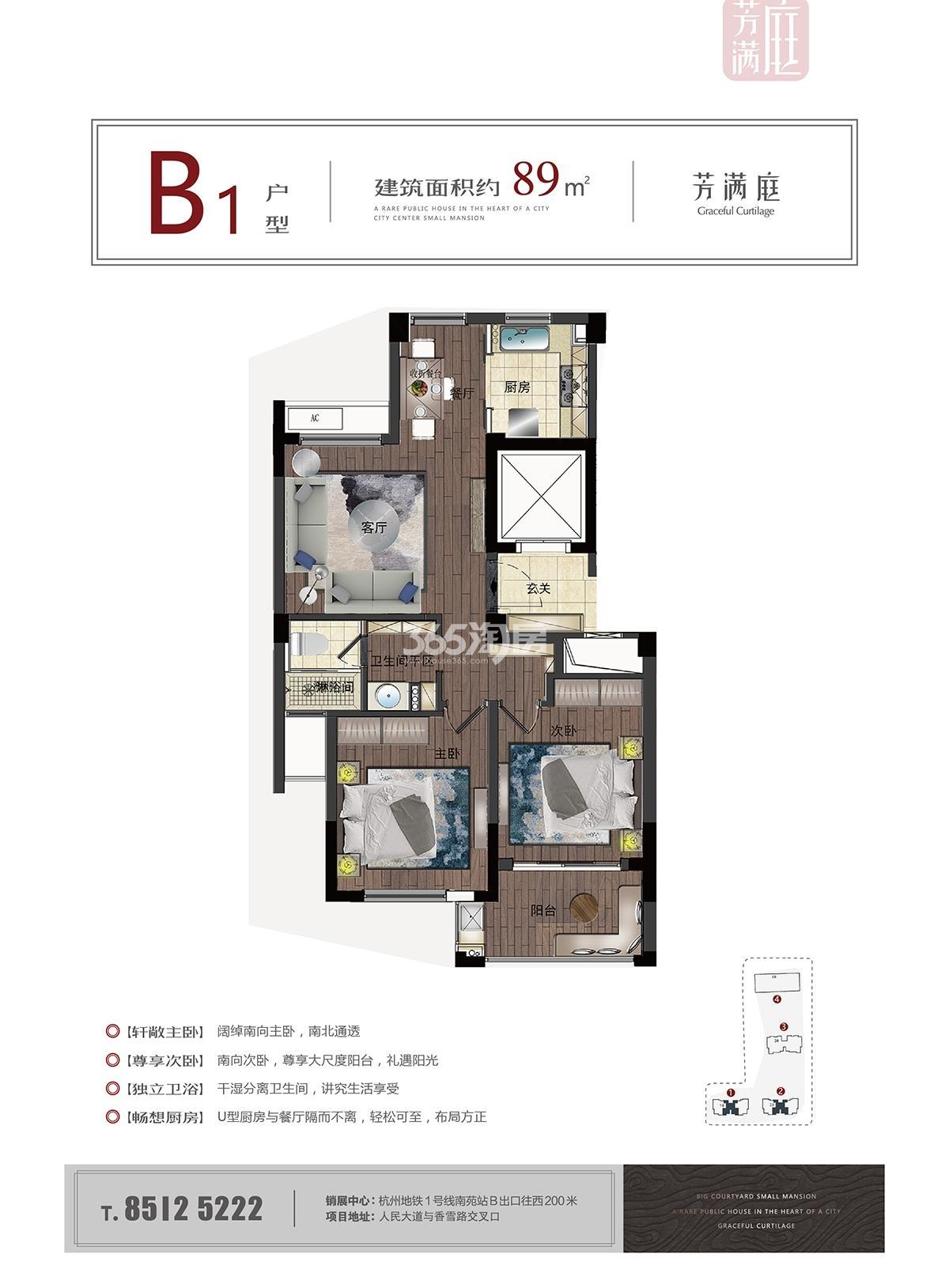 临平芳满庭1、2号楼B1户型89方中间套