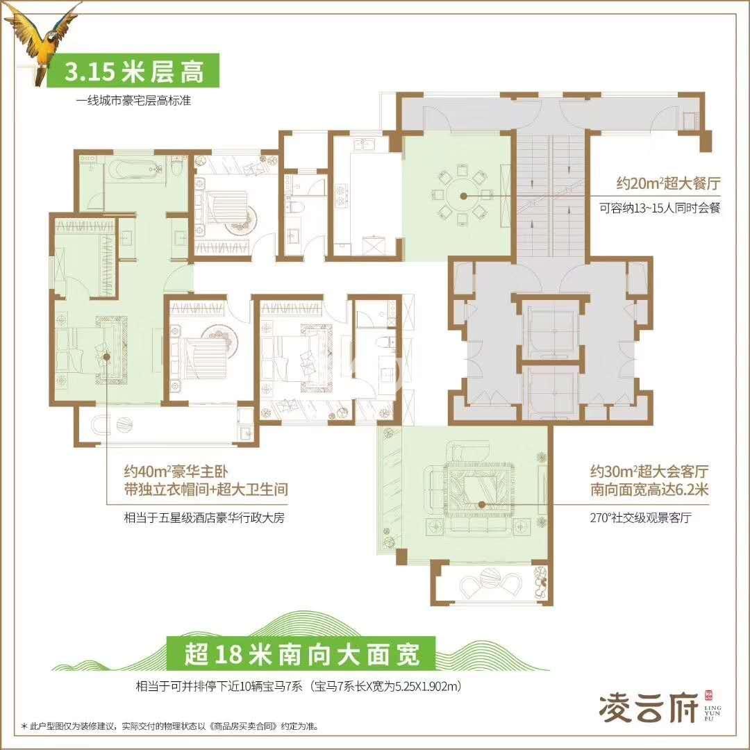 大江东宝龙广场高层210方户型(45、50#)