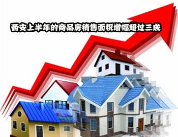 西安上半年商品房销售面积增幅超三成
